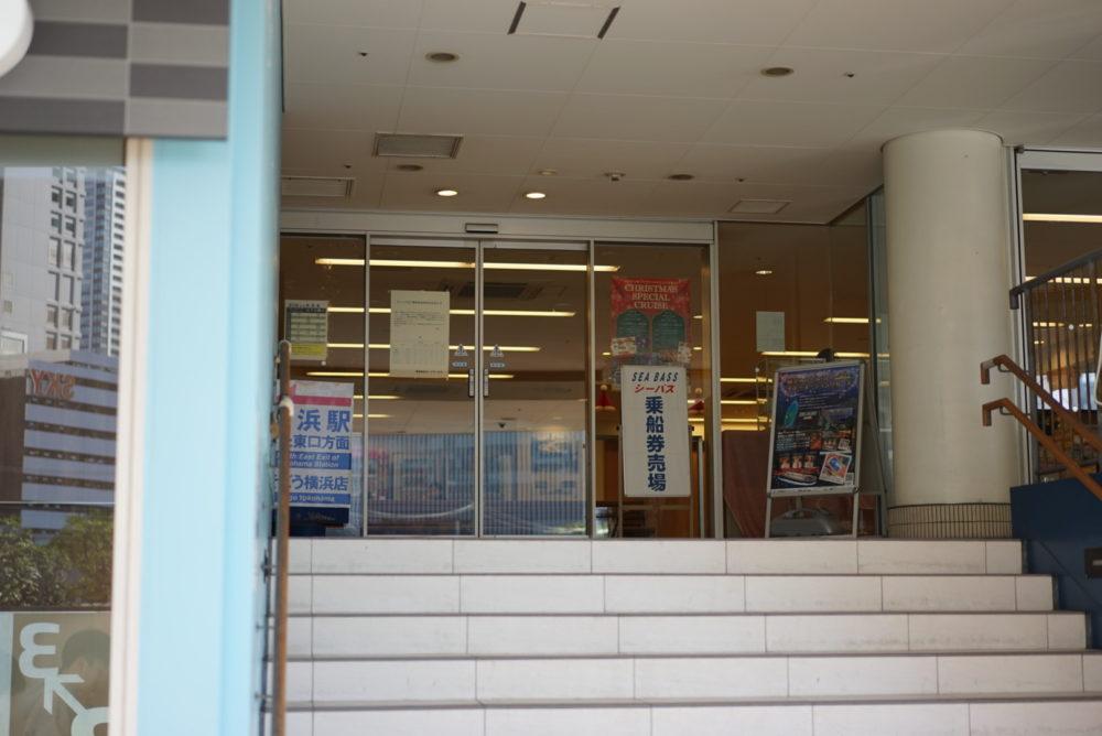 横浜ベイクオーター シーバス 乗船券売り場