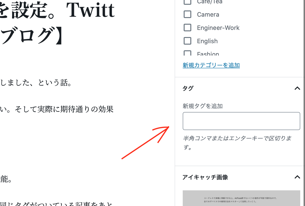 tag wordpress 編集画面