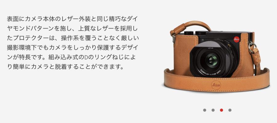 Leica Q2 公式 レザープロテクター