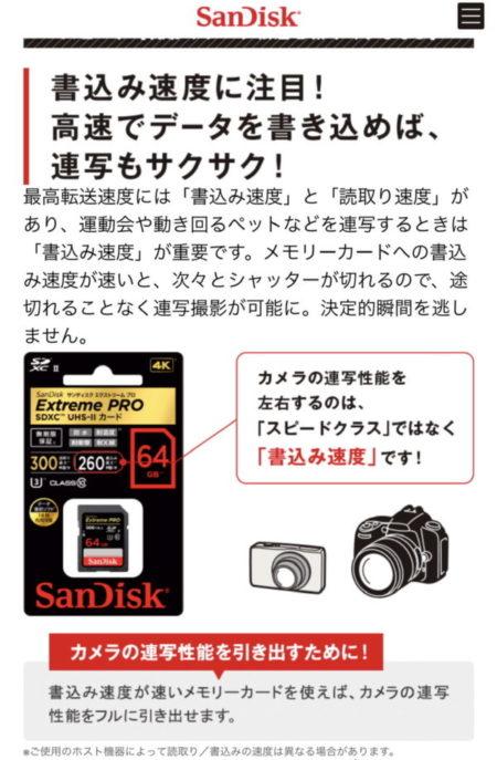 SanDisk website 書込み速度と読み取り速度