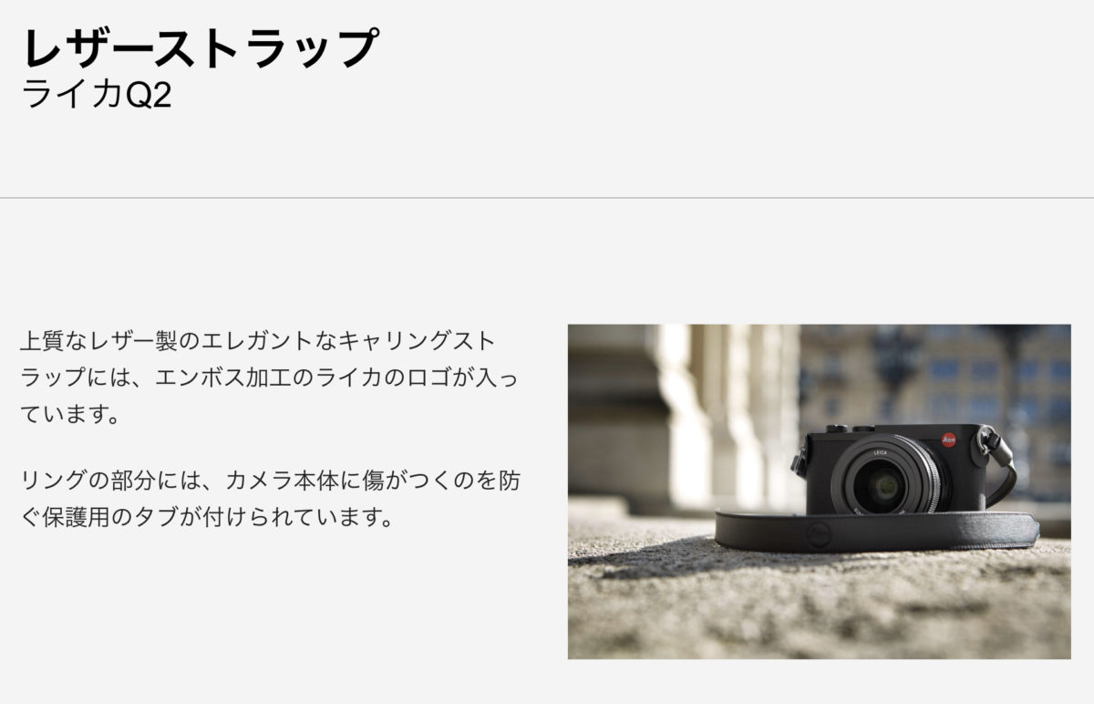 Leica 公式サイト ストラップ