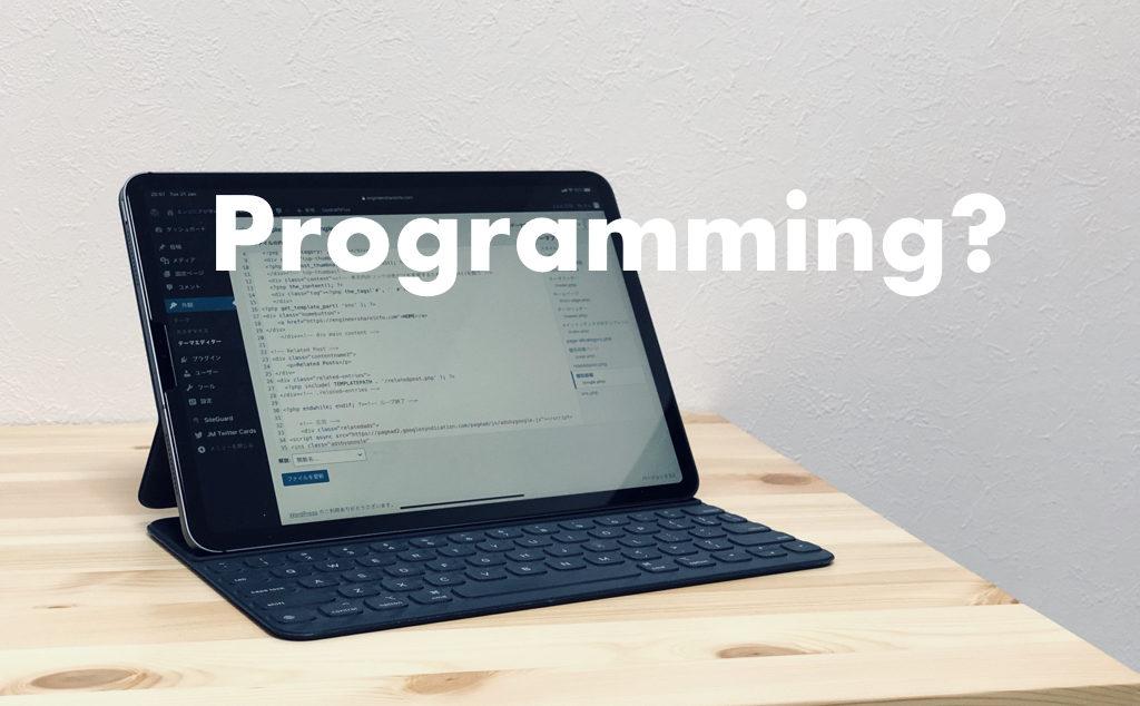 プログラミングについて