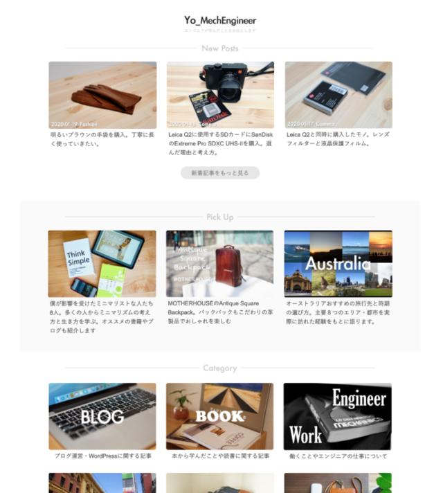 ブログトップページデザイン