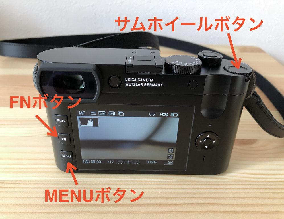 Leica Q2のカスタマイズ機能 ボタン3つ