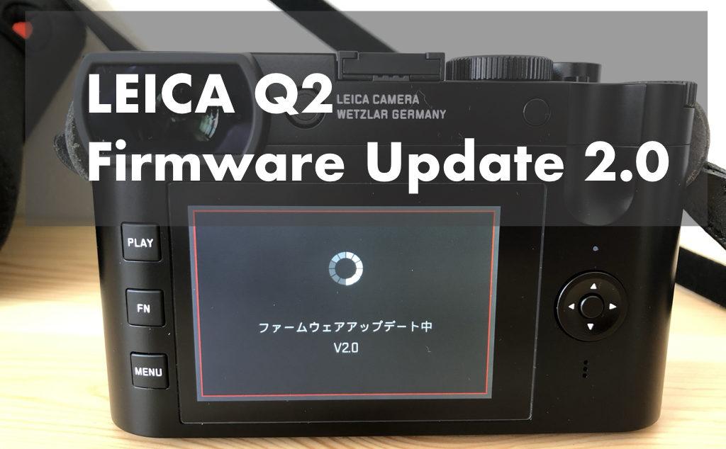 ライカQ2 ファームウェア アップデート2.0