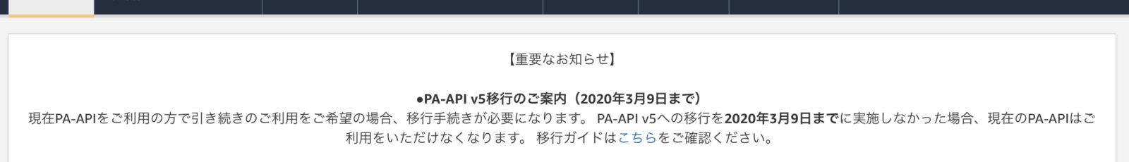 Amazon message pa-api
