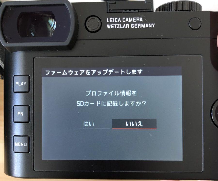 ライカQ2 Leica q2 ファームウェア アップデート中