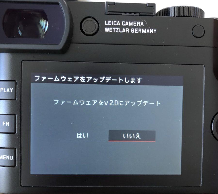 ライカQ2 ファームウェアアップデート