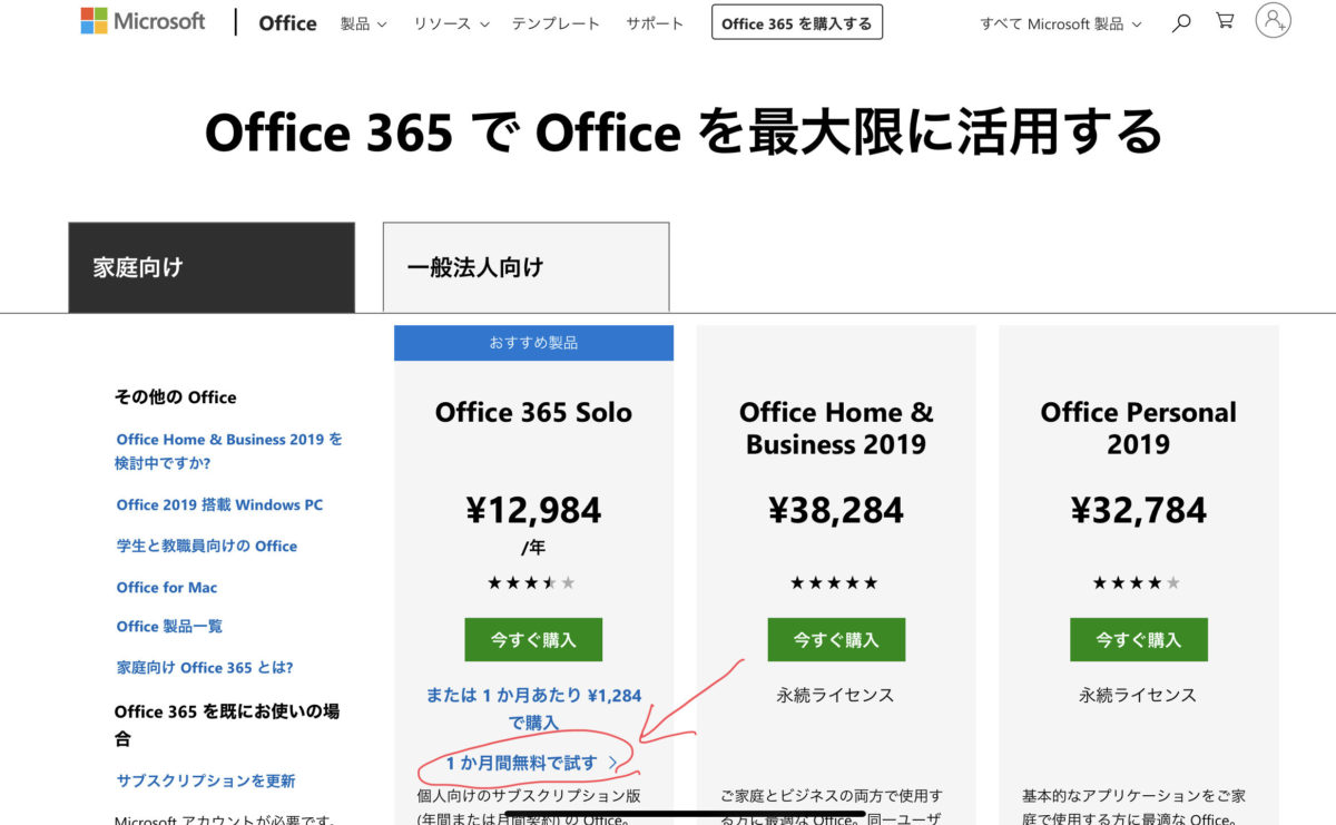 Office 365 solo導入1