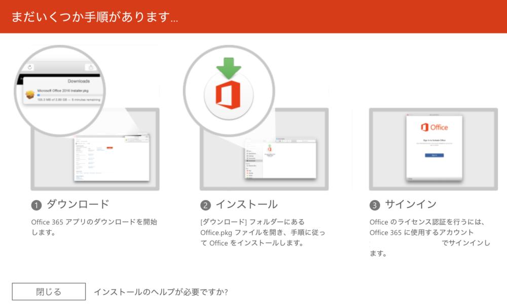 Office365をMacBook proにインストール