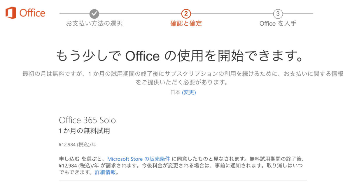 Office365 solo 導入手順8