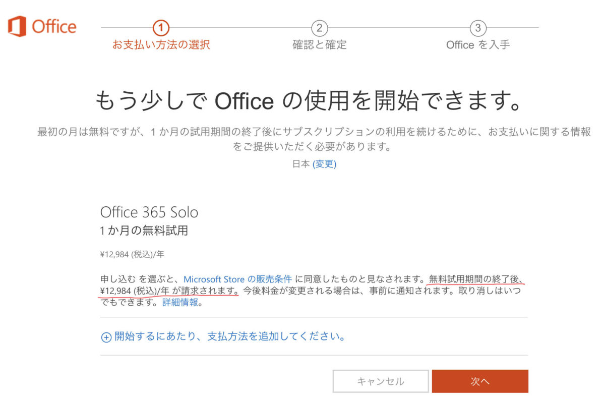 Office365 solo 導入手順4