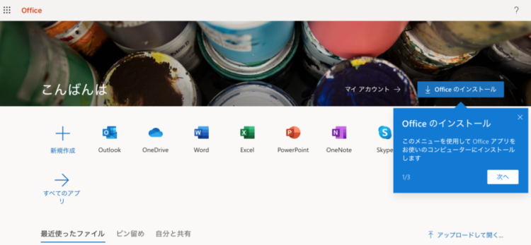 Office 365 MacBook から