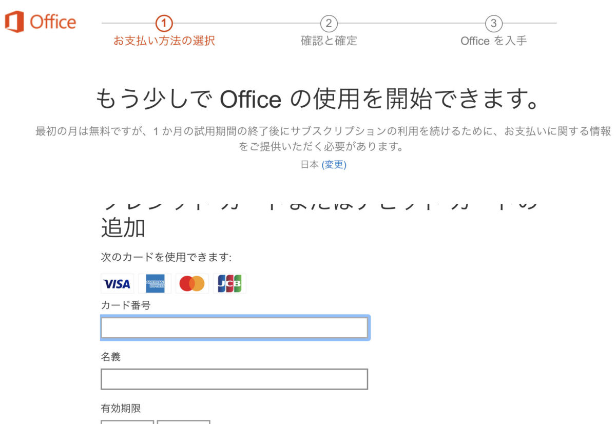Office365 solo 導入手順7