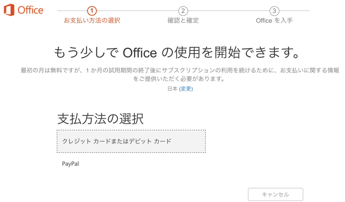 Office 365 solo 導入手順6