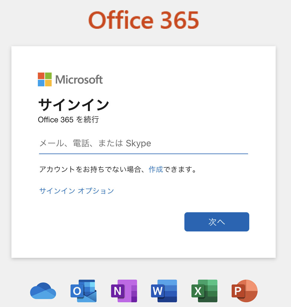 Office 365 solo 導入手順3