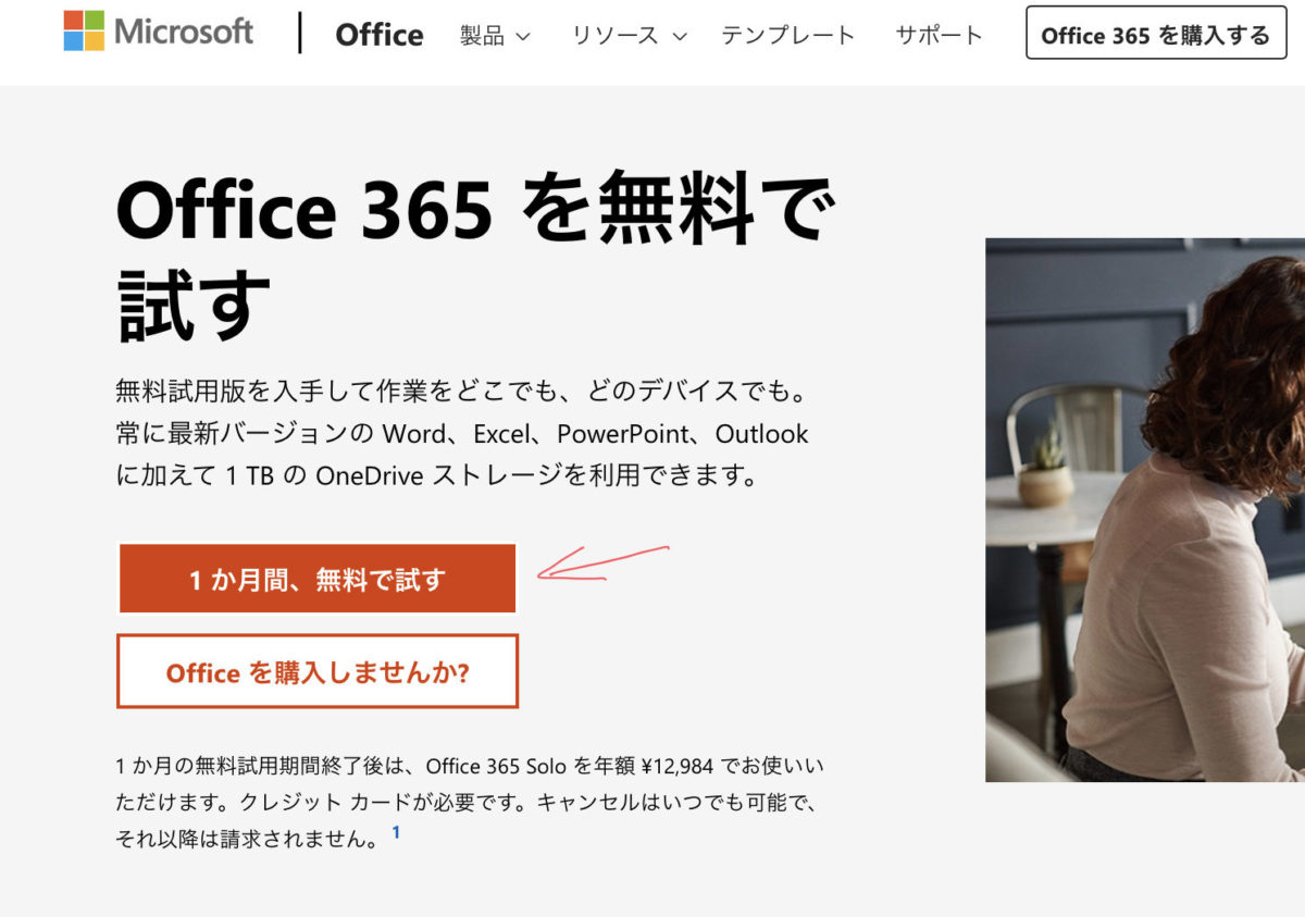 Office 365 solo 導入手順2