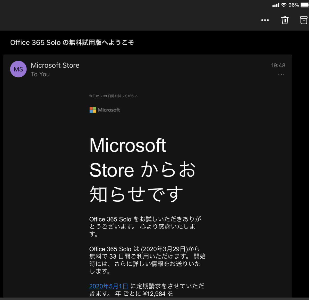 Office 365 solo outlookメール