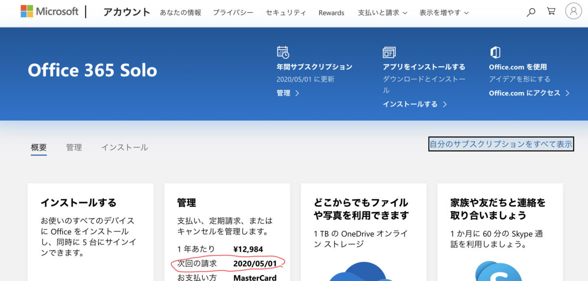 Office365 solo 導入手順9