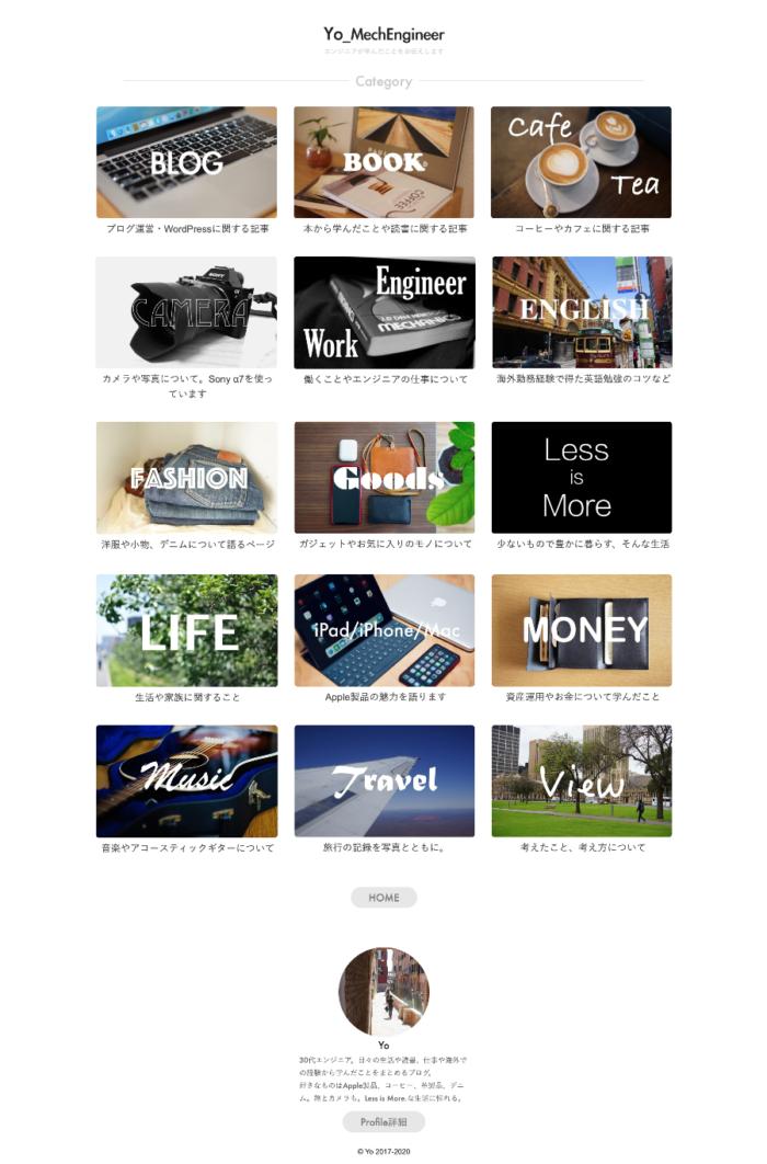 Blog デザイン 2020 カテゴリー一覧