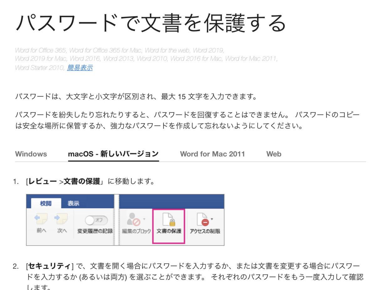 マイクロソフトのウェブサイト 文書を保護する