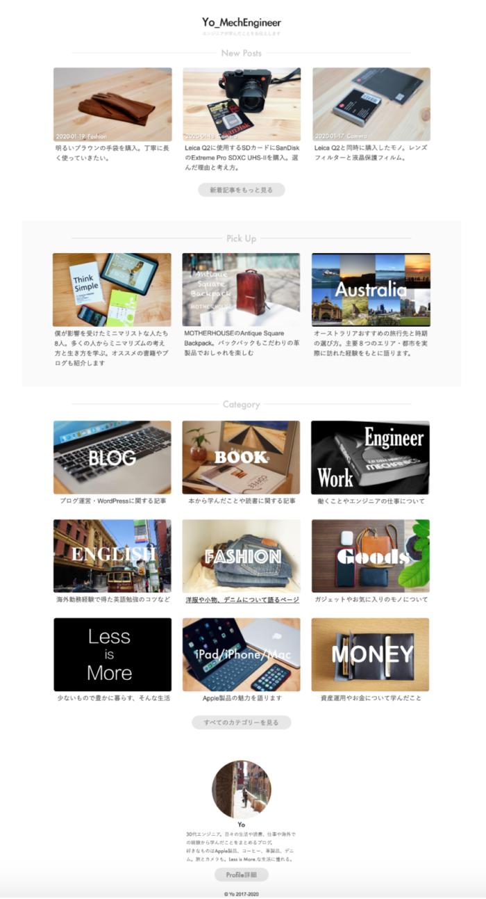 ブログデザイン 2020時点