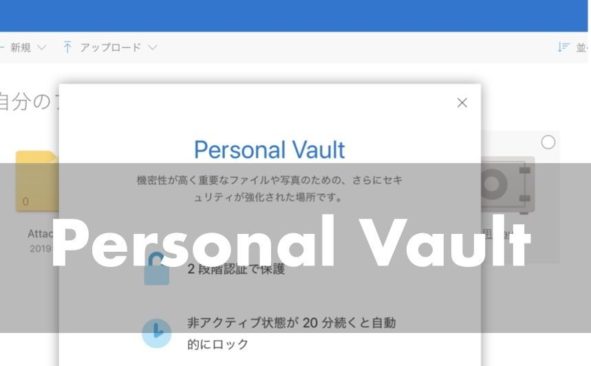 個人用Vault Office 365 solo