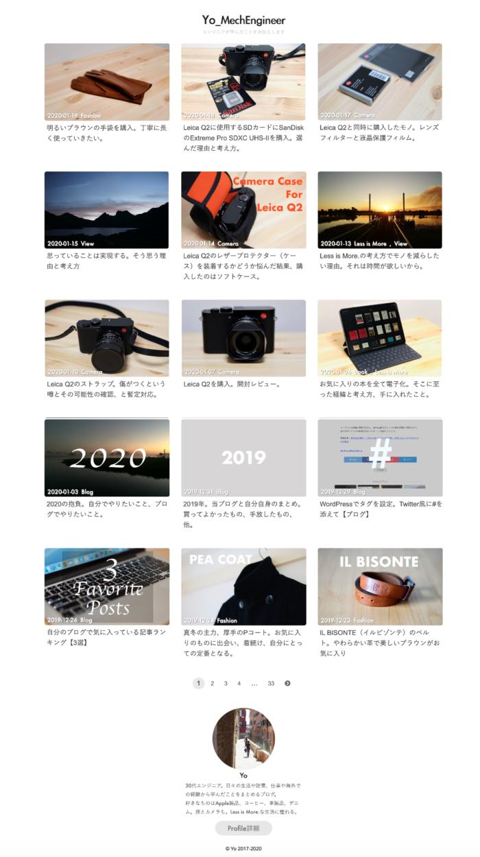 Blog design 2020 index ページ