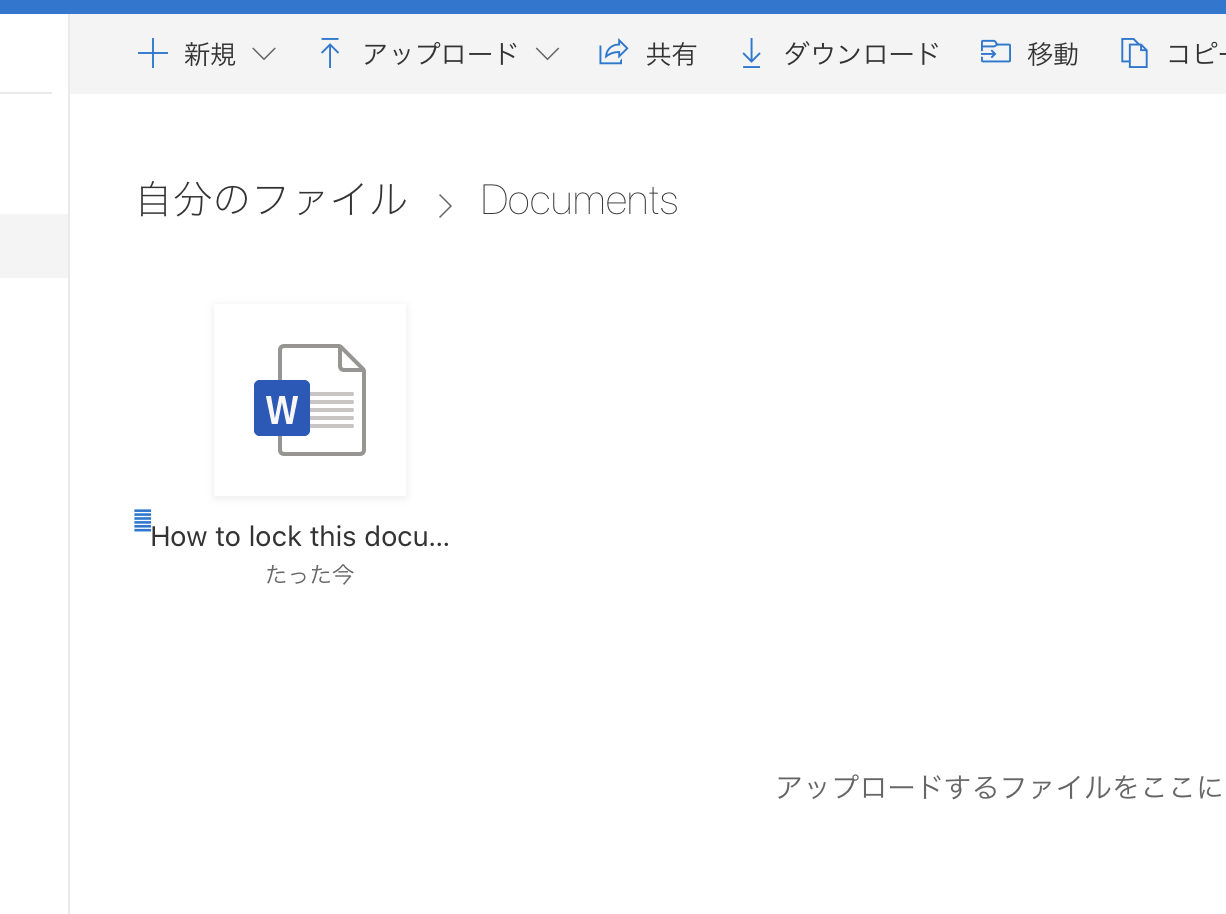 OneDriveで保護されたwordを開く