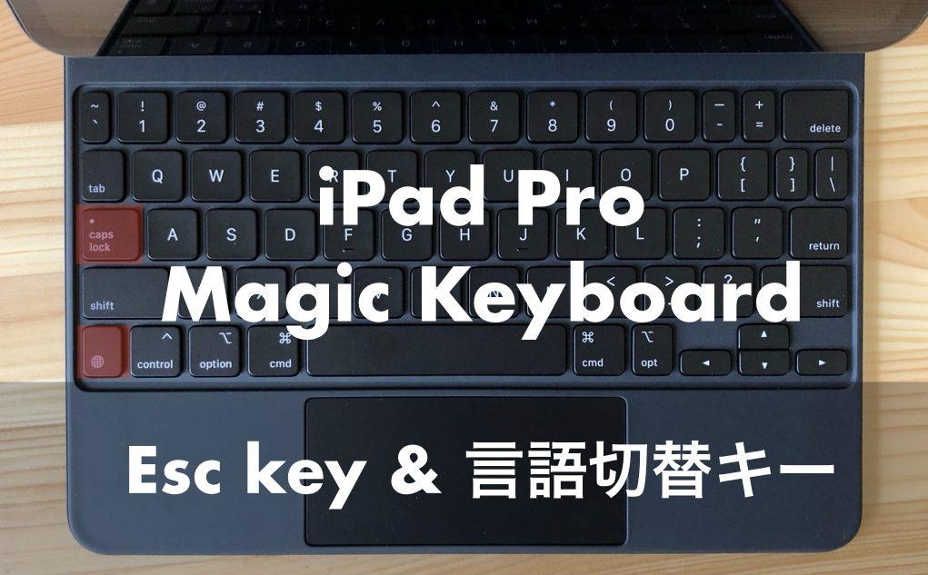Escキーをmagic keyboardに割り当てる