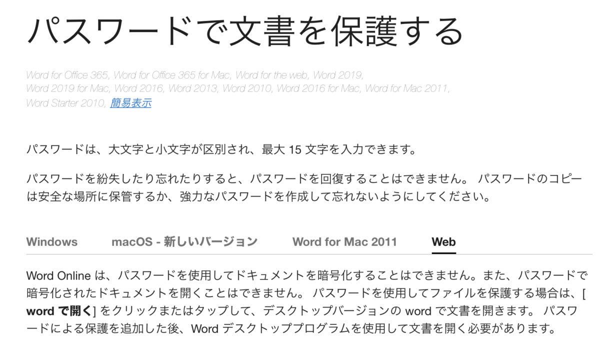Microsoftウェブサイトの説明 パスワードで文書を保護
