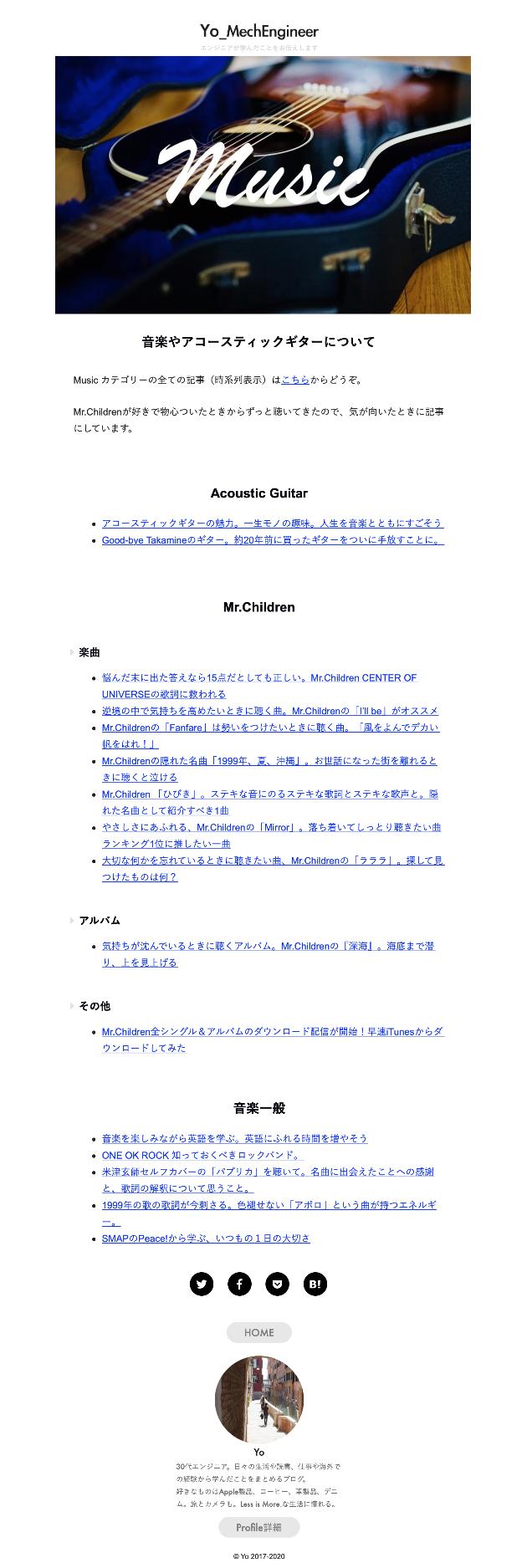 2020 ブログデザイン 各カテゴリーページ