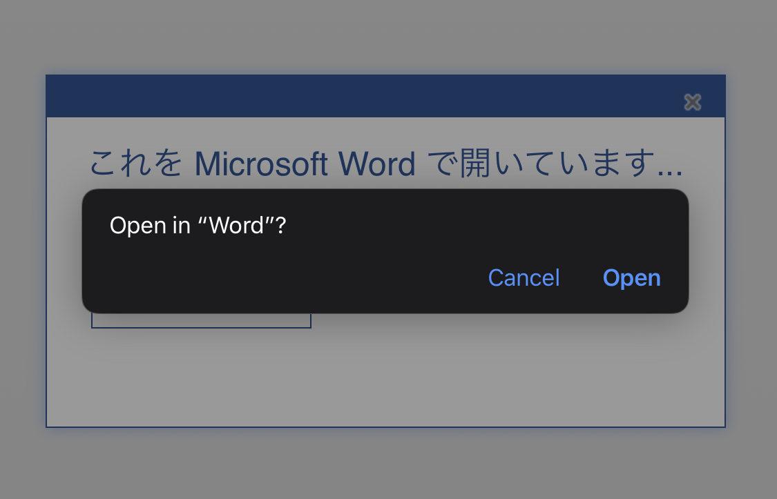 One Drive からロックされたワードファイルを開く試み