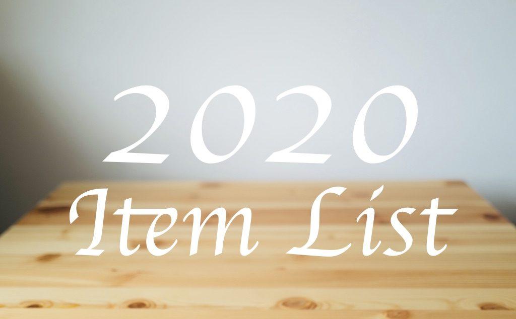 2020 持ち物リスト