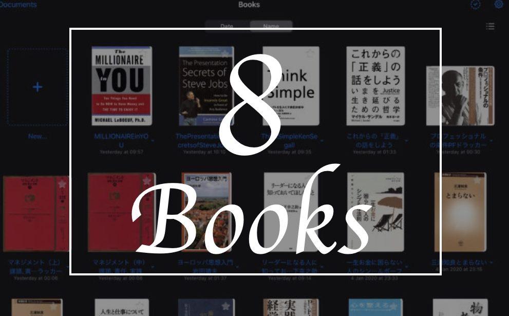 20代の頃の自分に勧める本 8冊