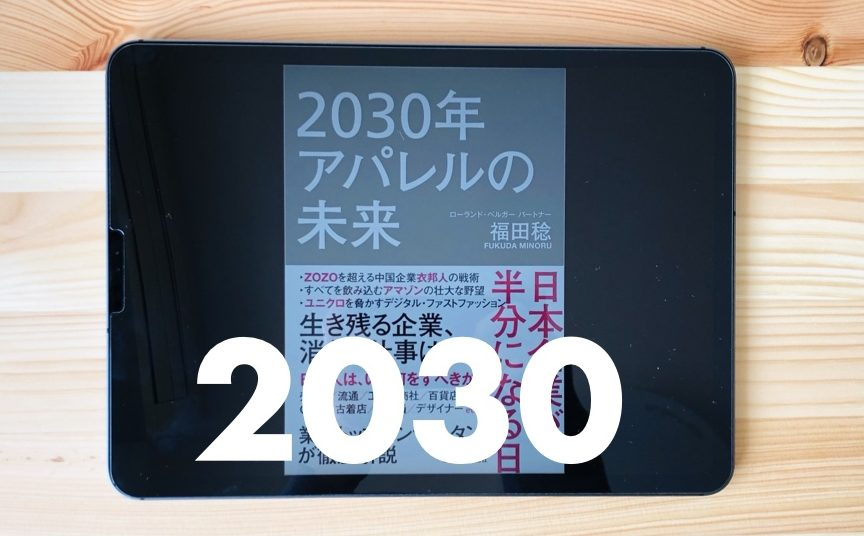2030年アパレルの未来