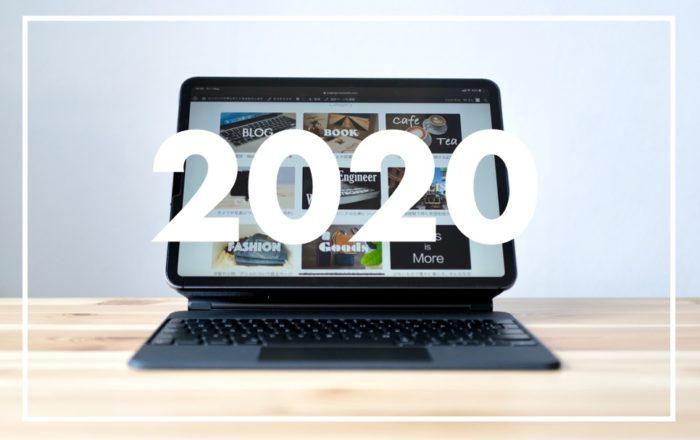 ブログデザイン 2020