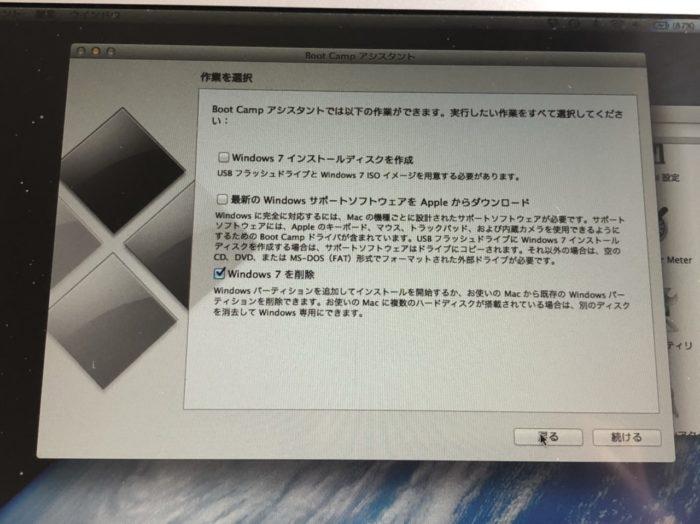 Windows7を削除