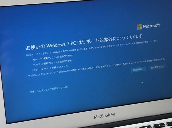 Windows 7 サポート対象外
