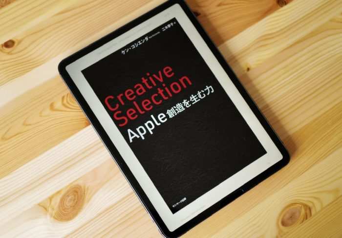 Creative Selection Apple 想像を生む力