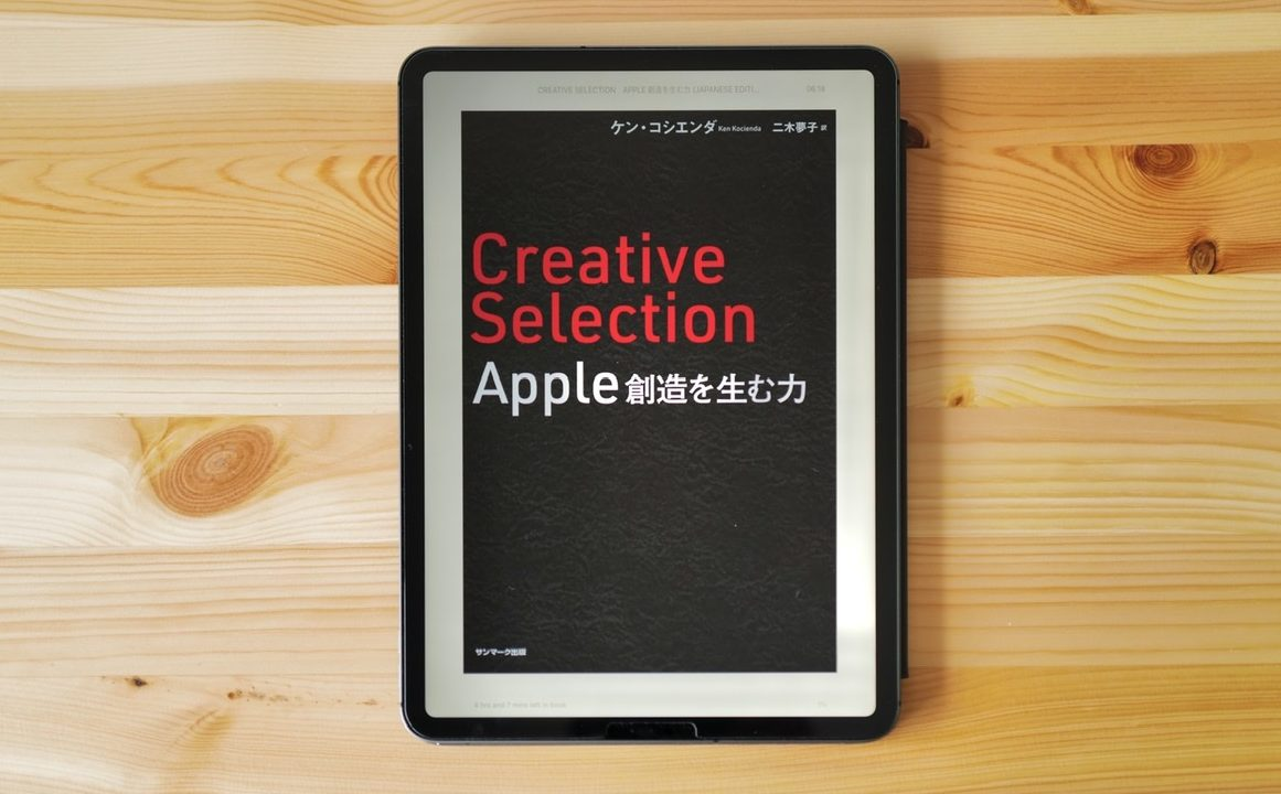 Creative Selection Apple創造を生む力