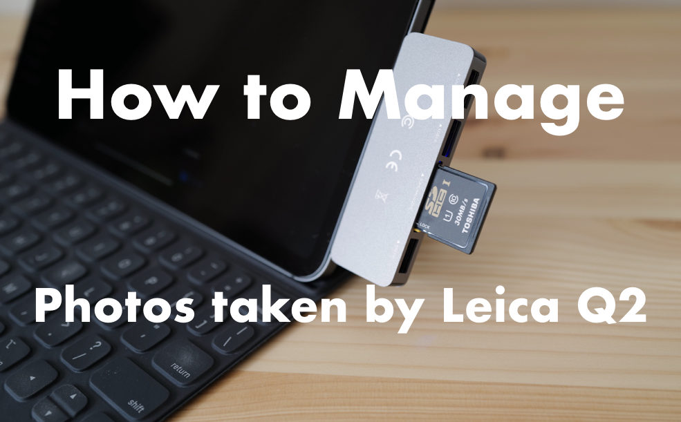 Leica Q2で撮った写真をどのように管理しているか