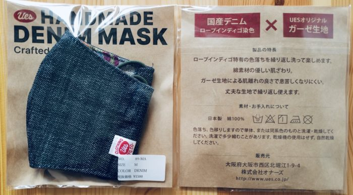 UES denim-mask 説明