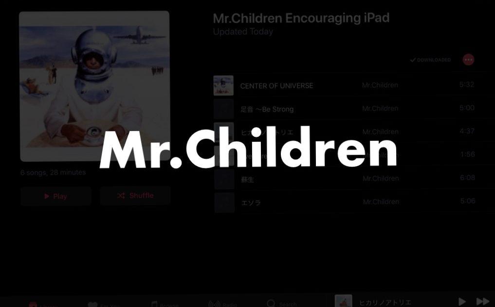 Mr.Children 不安定な時代に聞きたい曲