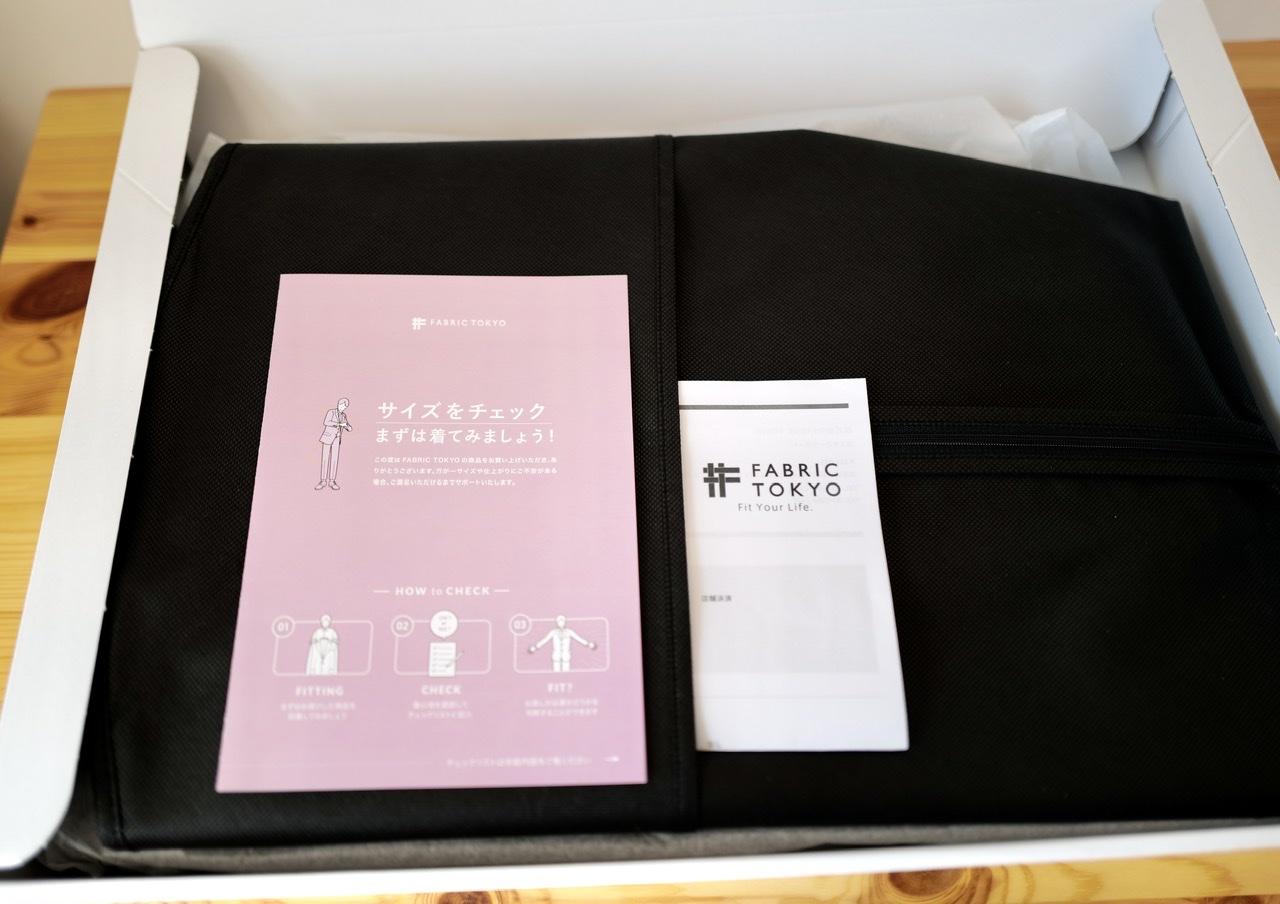Fabric tokyo スーツ箱 開封