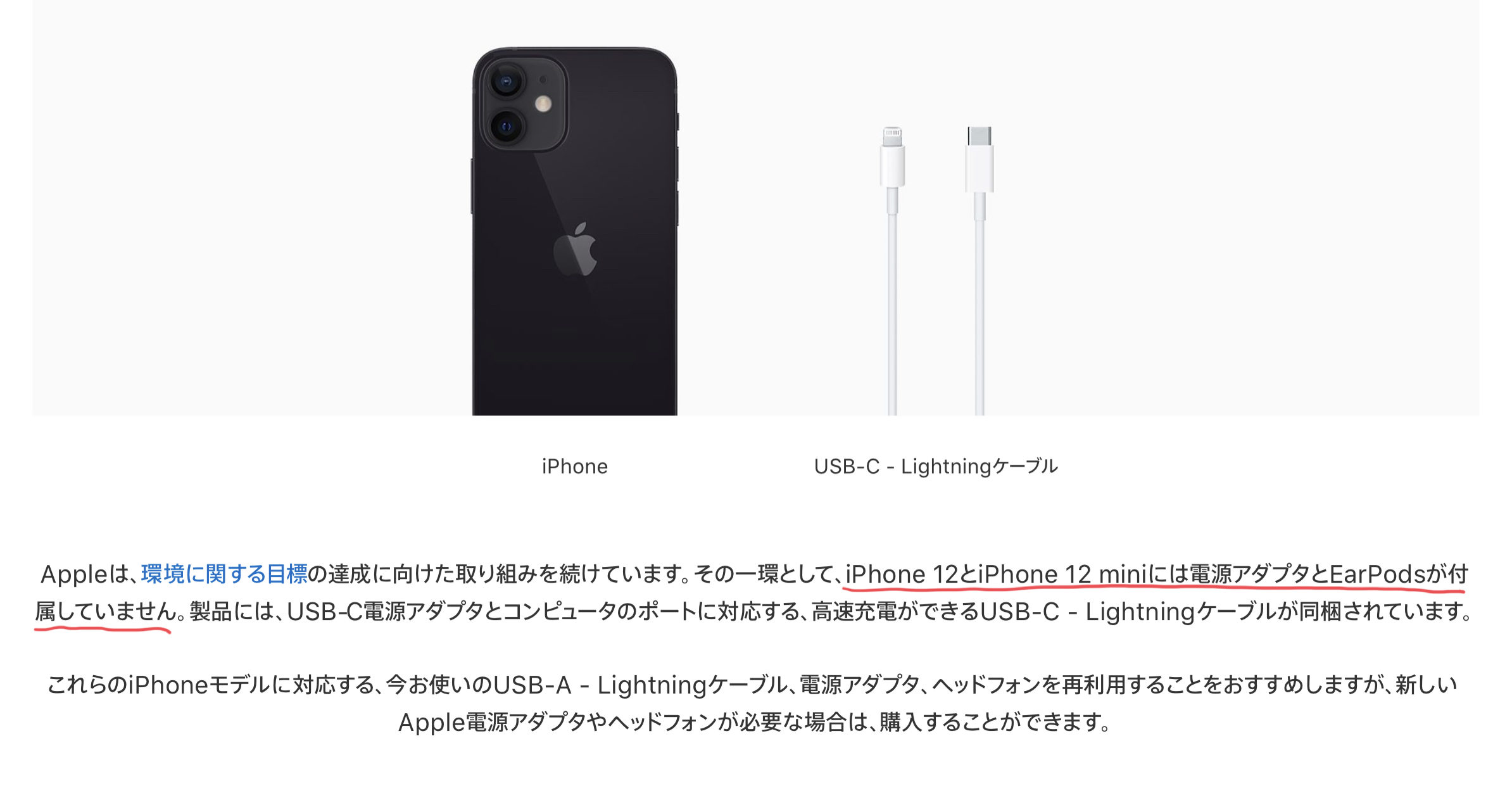 電源アダプタがiPhone 12 miniには付属していない
