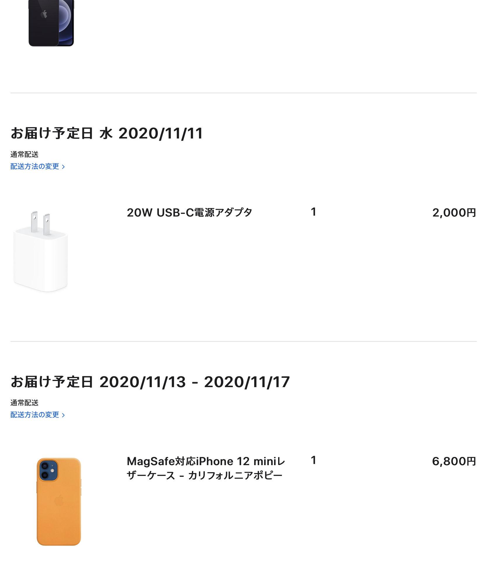 iPhone 12 miniと同時に購入したアクセサリ