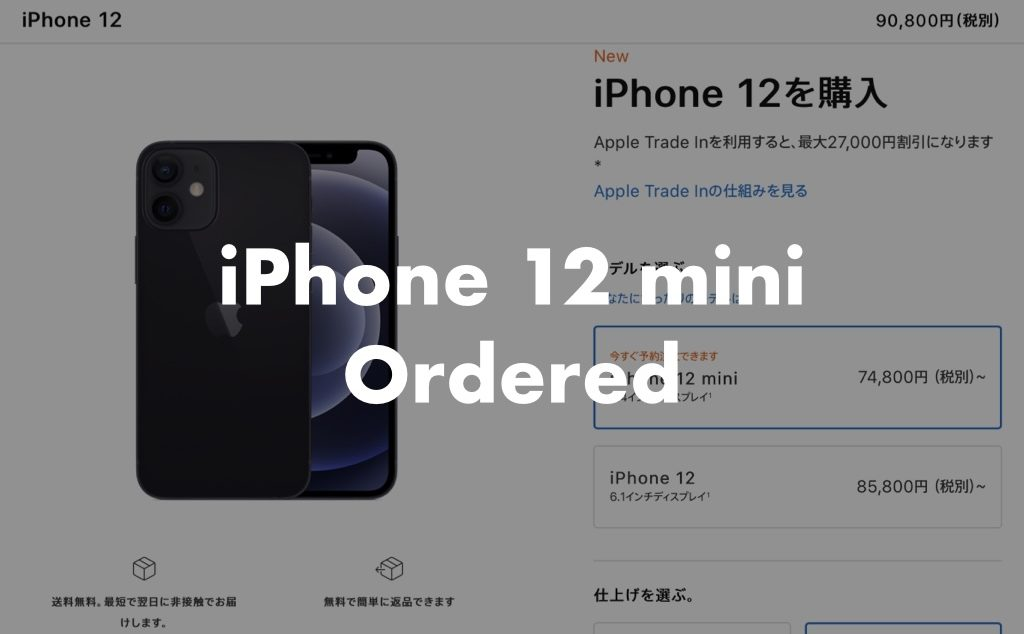 iPhone 12 mini 注文