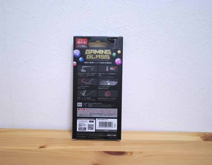 iPhone 12 mini フィルム 液晶