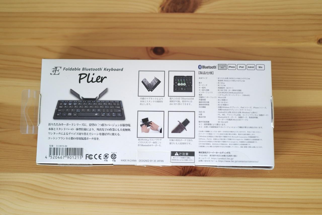 Plier プリエ 折りたたみキーボード 3E-BKY6 箱裏